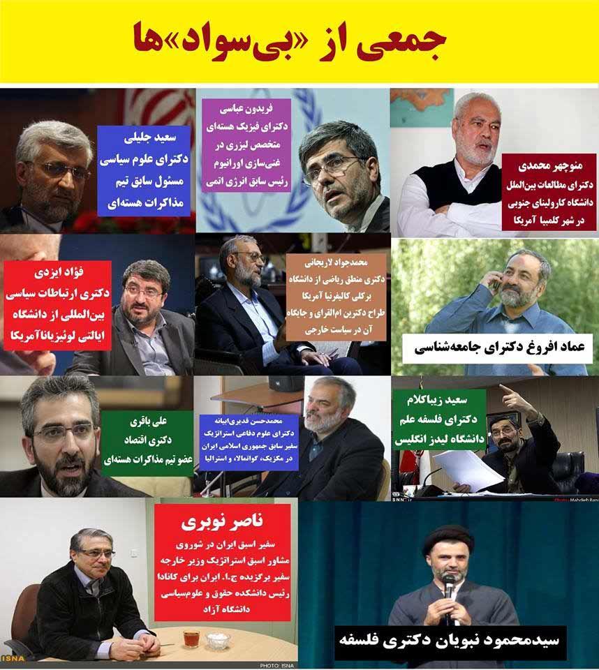 عکس منتقدان دولت تدبیر/روحانی/عکس دسته جمعی بی سوادان منتقد دولت اعتدال